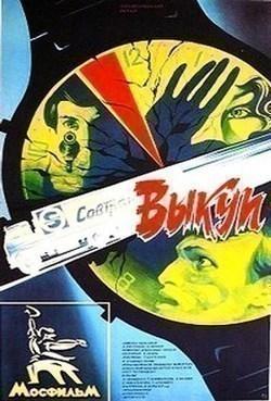 Vyikup is the best movie in Aleksandr Movchan filmography.