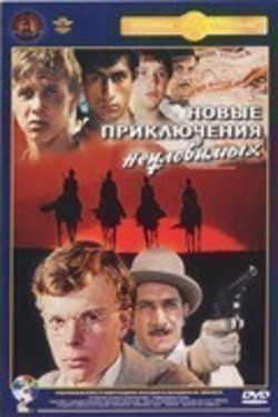 Novyie priklyucheniya neulovimyih - movie with Vladimir Belokurov.