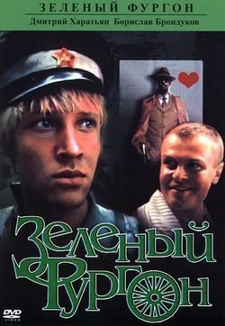 Zelenyiy furgon is the best movie in Viktor Pavlovsky filmography.