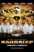 Kandagar - movie with Andrei Panin.