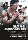 Dak siu san fan - movie with Donnie Yen.
