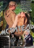 Mstitel is the best movie in Igor Lagutin filmography.