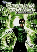 Green Lantern: Emerald Knights - movie with Jason Isaacs.