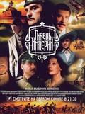 Gibel Imperii (mini-serial) is the best movie in Aleksandr Baluyev filmography.