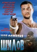 Moya familiya Shilov - movie with Aleksandr Ustyugov.