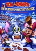 Tom and Jerry: A Nutcracker Tale film from Spike Brandt filmography.