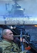 Otstavnik 2 is the best movie in Elena Radevich filmography.