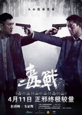 Du zhan film from Johnnie To filmography.