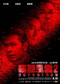 Sit yan fung wan 2 - movie with Michelle Yeoh.