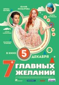 7 glavnyih jelaniy - movie with Irina Pegova.