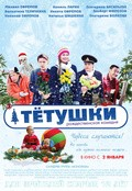 Tyotushki - movie with Albert Filozov.