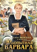 Lyubopyitnaya Varvara is the best movie in Dasha Volga filmography.