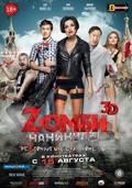 Zombi kanikulyi is the best movie in Aleksandr Yefremov filmography.