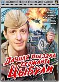 Dachnaya poezdka serjanta Tsyibuli is the best movie in Viktor Andriyenko filmography.