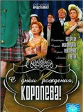 S dnyom rozhdeniya, koroleva! - movie with Sergei Nikonenko.