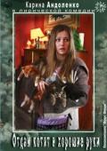 Otdam kotyat v horoshie ruki is the best movie in Karina Andolenko filmography.