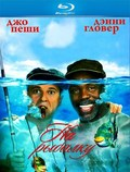 Gone Fishin' - movie with Willie Nelson.