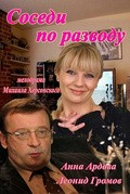 Sosedi po razvodu - movie with Anna Ardova.