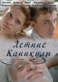 Letnie kanikulyi is the best movie in Antonina Komissarova filmography.