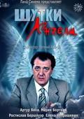 Shutki angela is the best movie in Olga Kirsanova filmography.