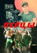 Pertsyi is the best movie in Olga Kirsanova filmography.