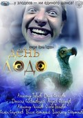 Den Dodo - movie with Albert Filozov.