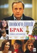 Novogodniy brak is the best movie in Irina Medvedeva filmography.