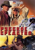 Russkoe sredstvo - movie with Georgi Martirosyan.