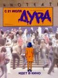 Dura is the best movie in Oksana Korostyshevskaya filmography.