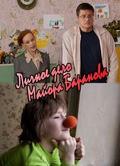 Lichnoe delo mayora Baranova is the best movie in Andrey Selivanov filmography.