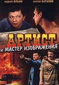 Artist i master izobrajeniya - movie with Andrei Panin.
