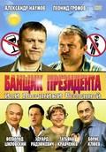 Banschik prezidenta ili Pasechniki Vselennoy is the best movie in Eduard Radzyukevich filmography.