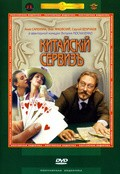 Kitayskiy servizy - movie with Sergei Nikonenko.