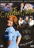 S lyubovyu, Lilya is the best movie in Gennadi Sidorov filmography.
