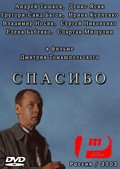 Spasibo - movie with Sergei Nikonenko.