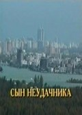 Syin neudachnika - movie with Aleksandr Belyavsky.