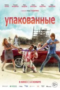 Upakovannyie is the best movie in Elena Aroseva filmography.