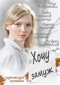 Hochu zamuj is the best movie in Ruslan Chernetskiy filmography.