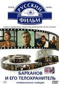 Barhanov i ego telohranitel is the best movie in Andrey Selivanov filmography.