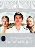 Otstavnoy kozyi barabanschik is the best movie in Georgiy Klyuev filmography.