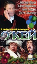 O'Key is the best movie in Lyudmila Potapova filmography.