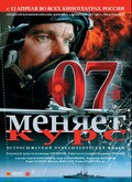 07 menyaet kurs - movie with Georgi Martirosyan.