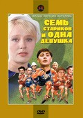 Sem starikov i odna devushka - movie with Valentin Smirnitsky.