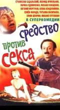 Film Bolotnaya street, ili Sredstvo protiv seksa.