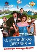 Olimpiyskaya derevnya is the best movie in Sergey Koleshnya filmography.