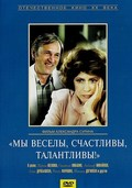 Myi veselyi, schastlivyi, talantlivyi! - movie with Rimma Markova.