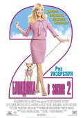 Legally Blonde 2: Red, White & Blonde - movie with Octavia Spencer.