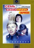 Sem nevest efreytora Zbrueva - movie with Leonid Kuravlyov.