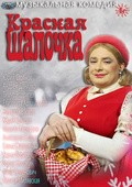 Krasnaya shapochka - movie with Yuri Stoyanov.