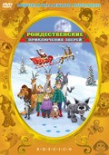 A Christmas Adventure from a Book Called Wisely's Tales - movie with Paul Dobson.